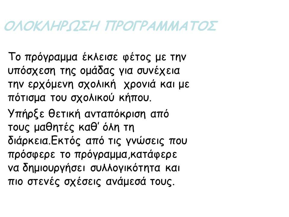ΟΛΟΚΛΗΡΩΣΗ ΠΡΟΓΡΑΜΜΑΤΟΣ