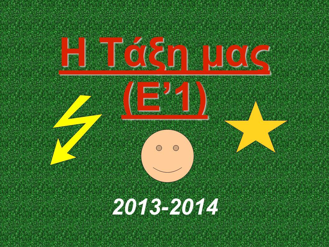Η Τάξη μας (E'1) 2013-2014