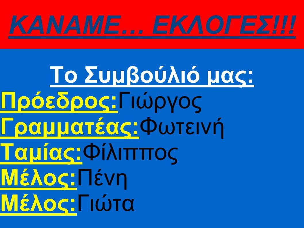 ΚΑΝΑΜΕ… ΕΚΛΟΓΕΣ!!! Το Συμβούλιό μας: Πρόεδρος:Γιώργος