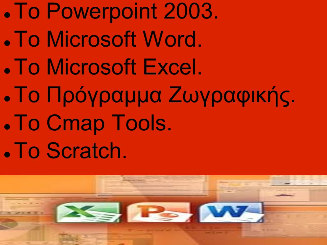 To Powerpoint 2003. To Microsoft Word. To Microsoft Excel. Το Πρόγραμμα Ζωγραφικής. To Cmap Tools.