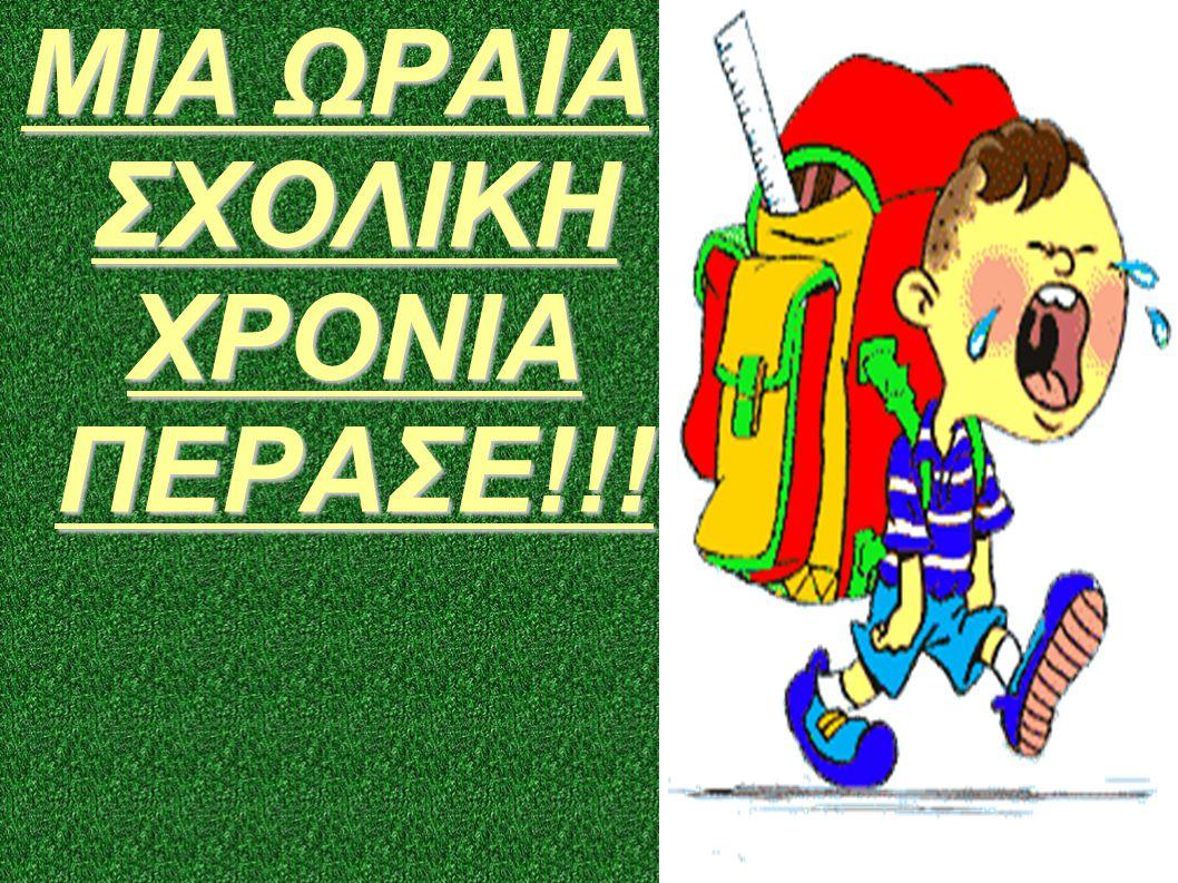 ΜΙΑ ΩΡΑΙΑ ΣΧΟΛΙΚΗ ΧΡΟΝΙΑ ΠΕΡΑΣΕ!!!