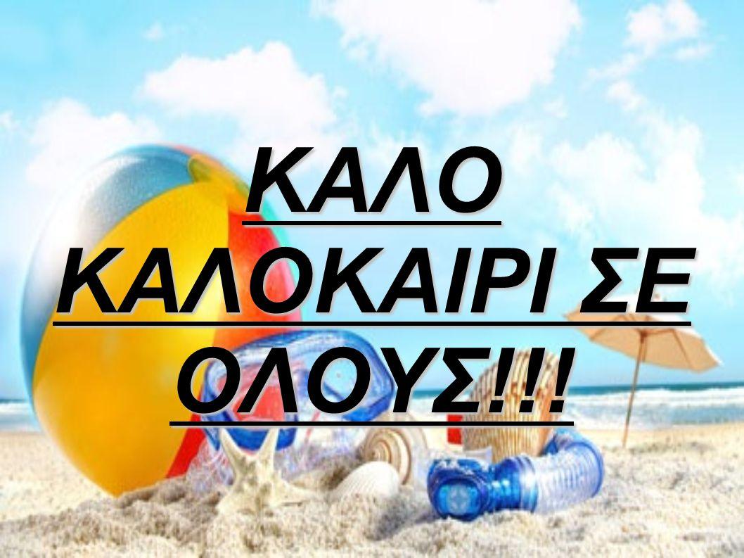 ΚΑΛΟ ΚΑΛΟΚΑΙΡΙ ΣΕ ΟΛΟΥΣ!!!