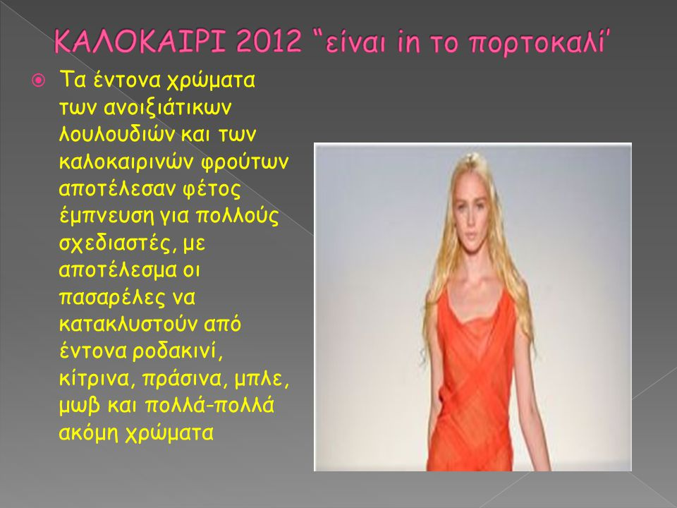 ΚΑΛΟΚΑΙΡΙ 2012 είναι in το πορτοκαλί'