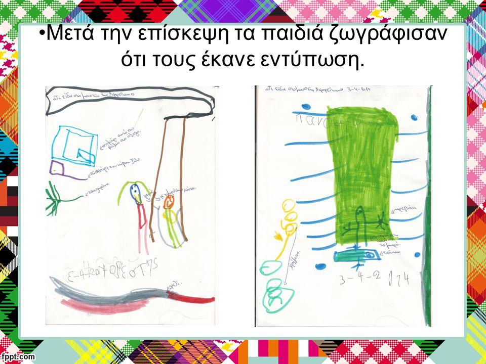 Μετά την επίσκεψη τα παιδιά ζωγράφισαν ότι τους έκανε εντύπωση.