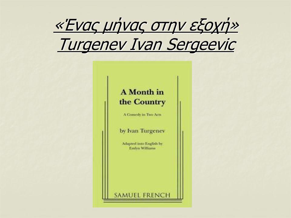 «Ένας μήνας στην εξοχή» Turgenev Ivan Sergeevic
