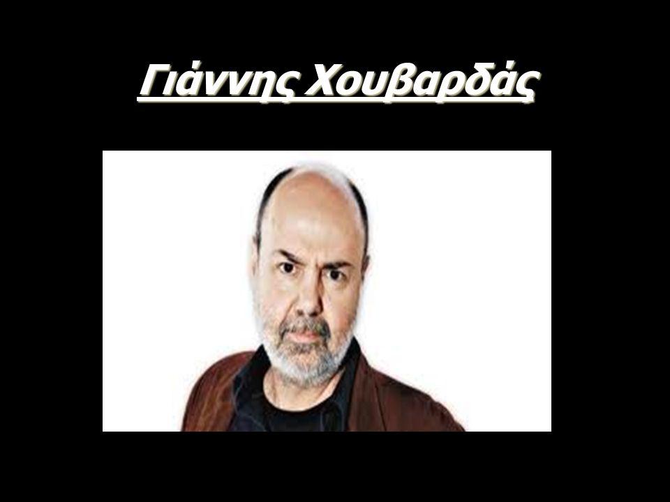 Γιάννης Χουβαρδάς