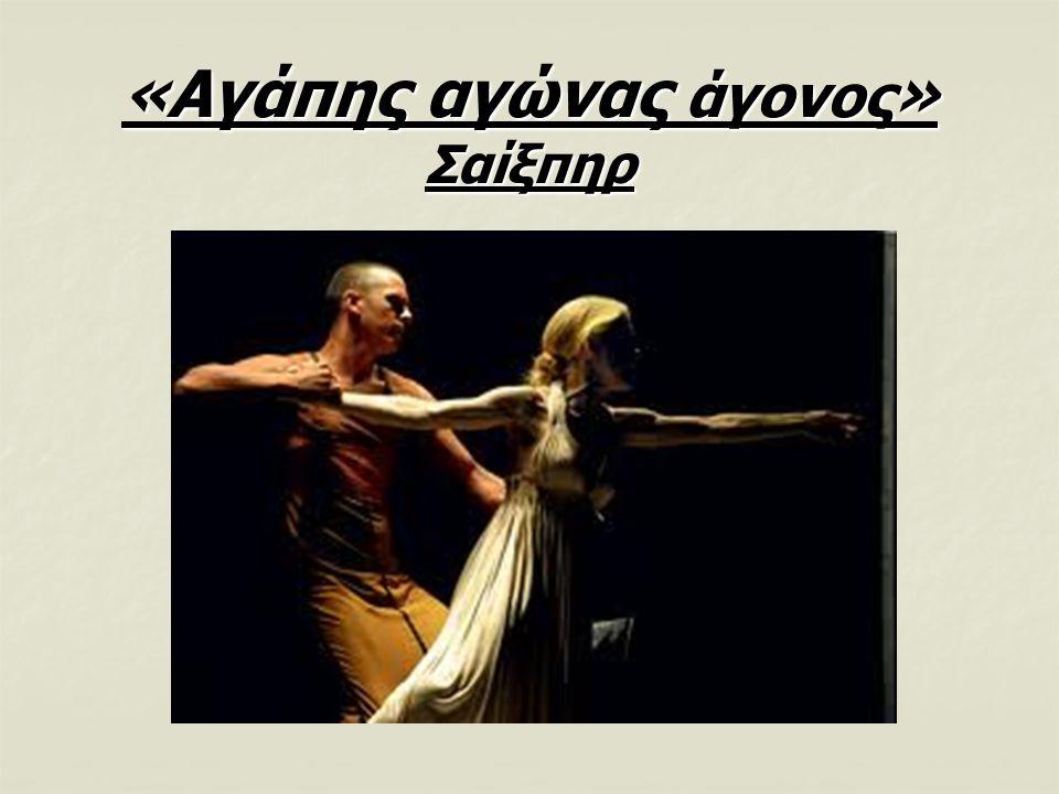 «Αγάπης αγώνας άγονος» Σαίξπηρ