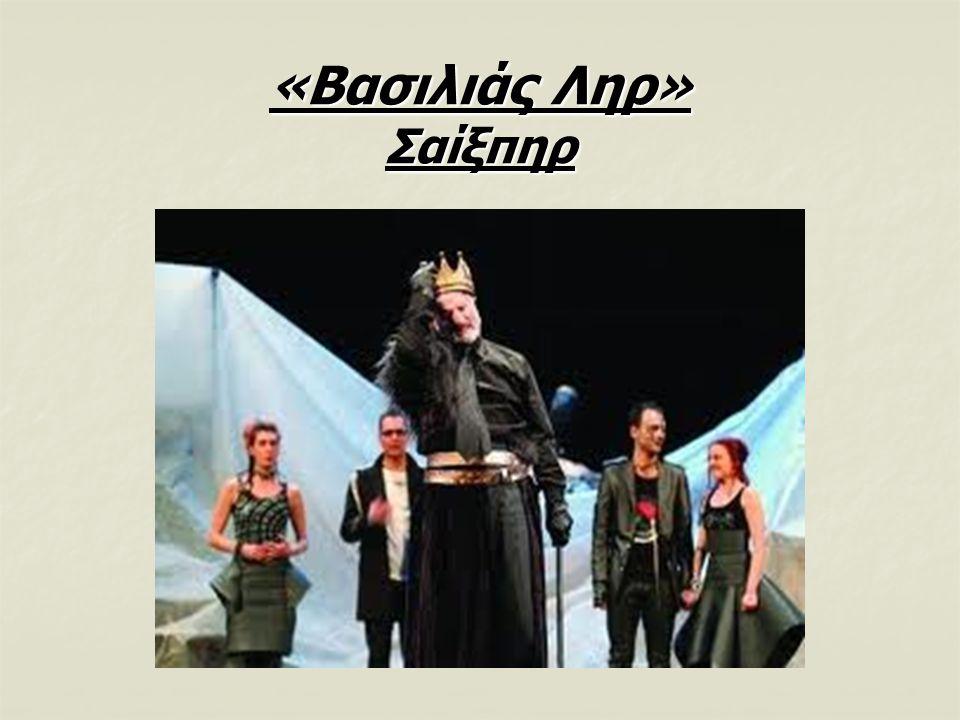 «Βασιλιάς Ληρ» Σαίξπηρ