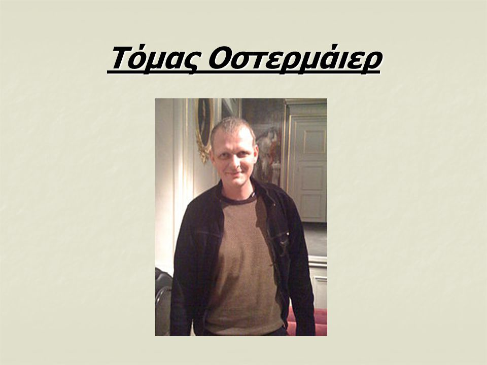 Τόμας Οστερμάιερ