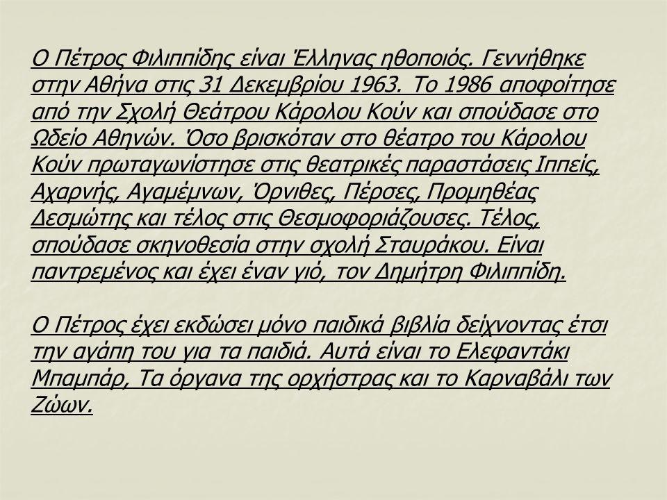 Ο Πέτρος Φιλιππίδης είναι Έλληνας ηθοποιός