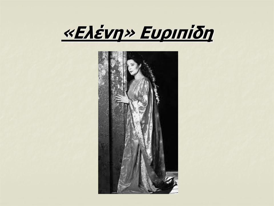 «Ελένη» Ευριπίδη