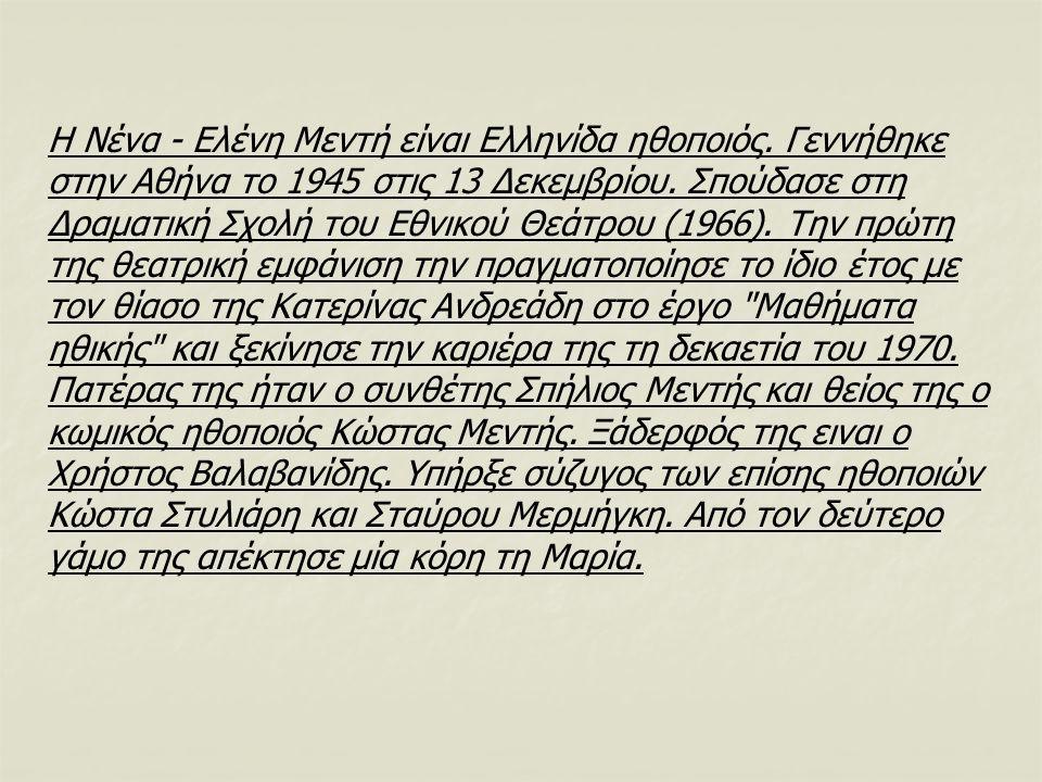 Η Νένα - Ελένη Μεντή είναι Ελληνίδα ηθοποιός