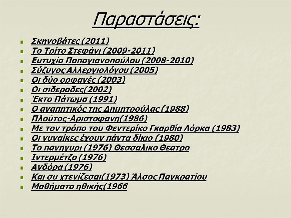 Παραστάσεις: Σκηνοβάτες (2011) Το Τρίτο Στεφάνι (2009-2011)