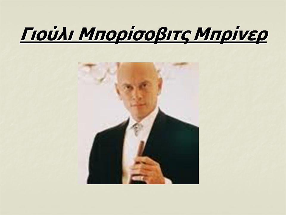 Γιούλι Μπορίσοβιτς Μπρίνερ