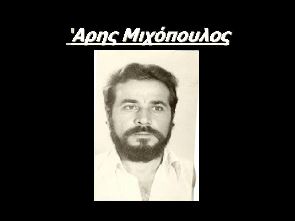 'Αρης Μιχόπουλος