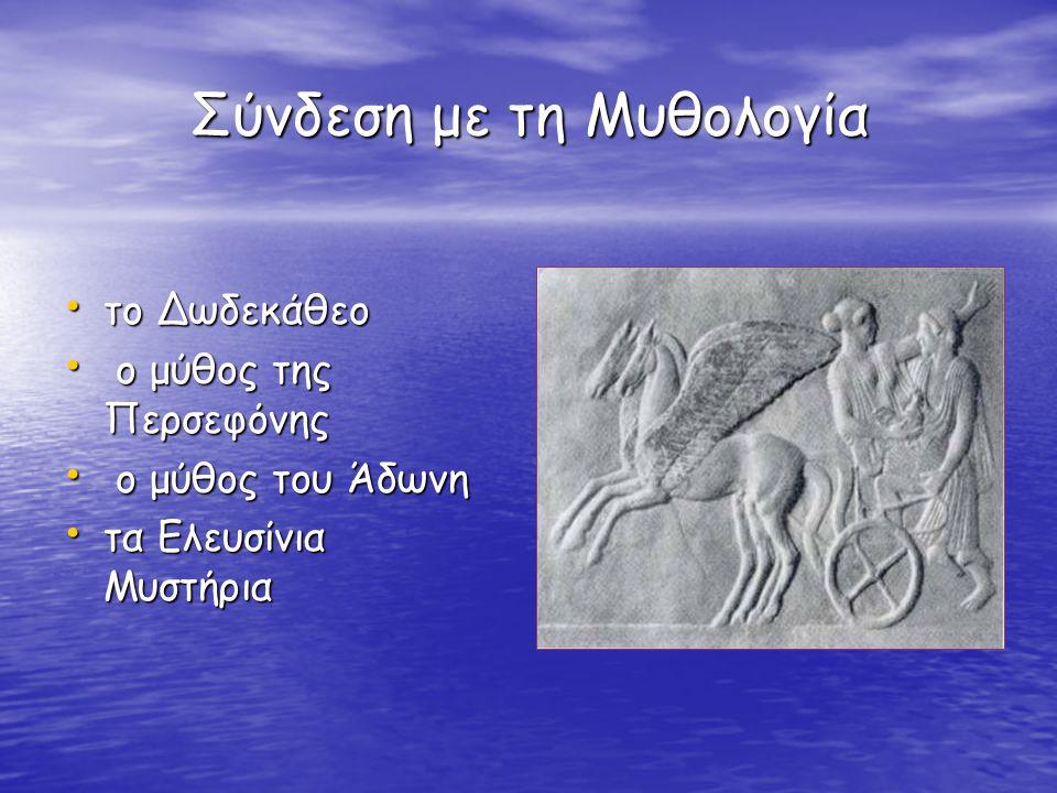 Σύνδεση με τη Μυθολογία