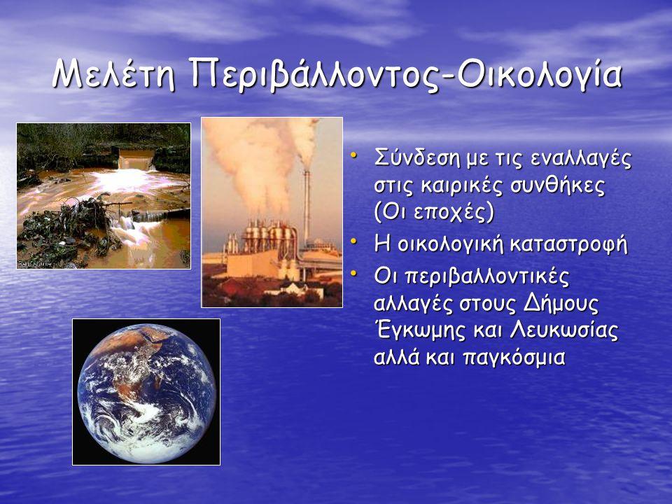 Μελέτη Περιβάλλοντος-Οικολογία