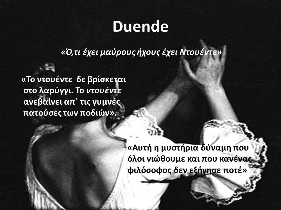 «Ό,τι έχει μαύρους ήχους έχει Ντουέντε»