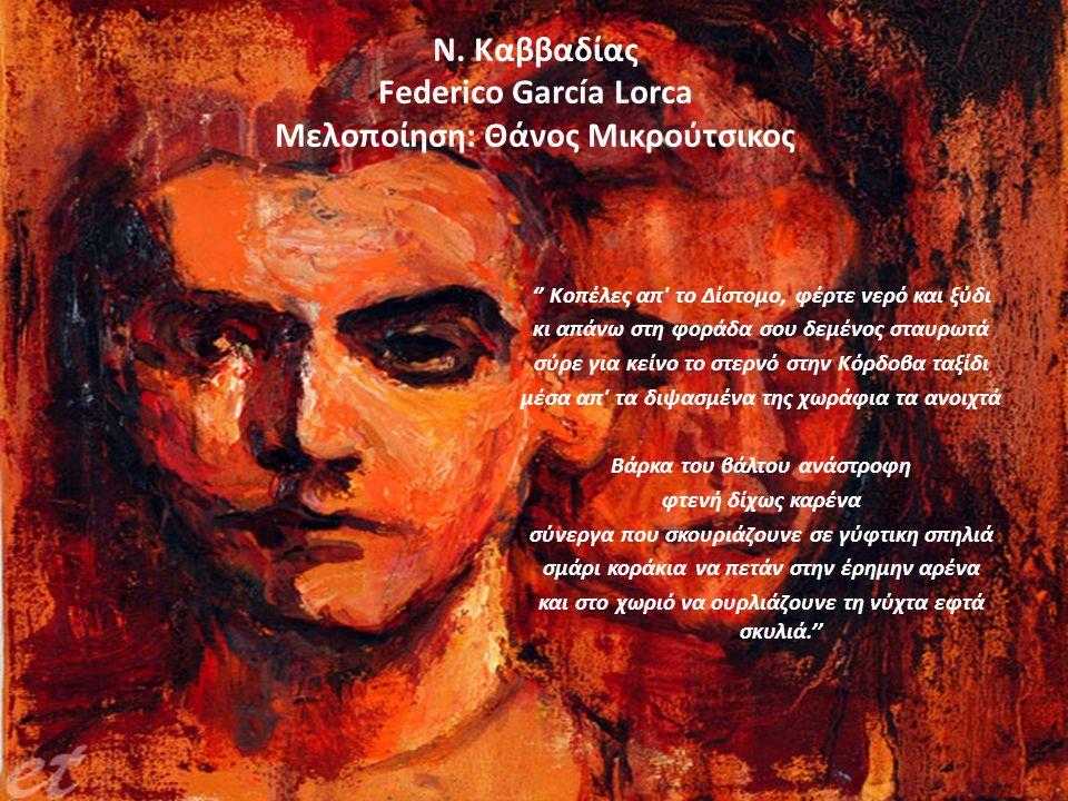Ν. Καββαδίας Federico García Lorca Μελοποίηση: Θάνος Μικρούτσικος