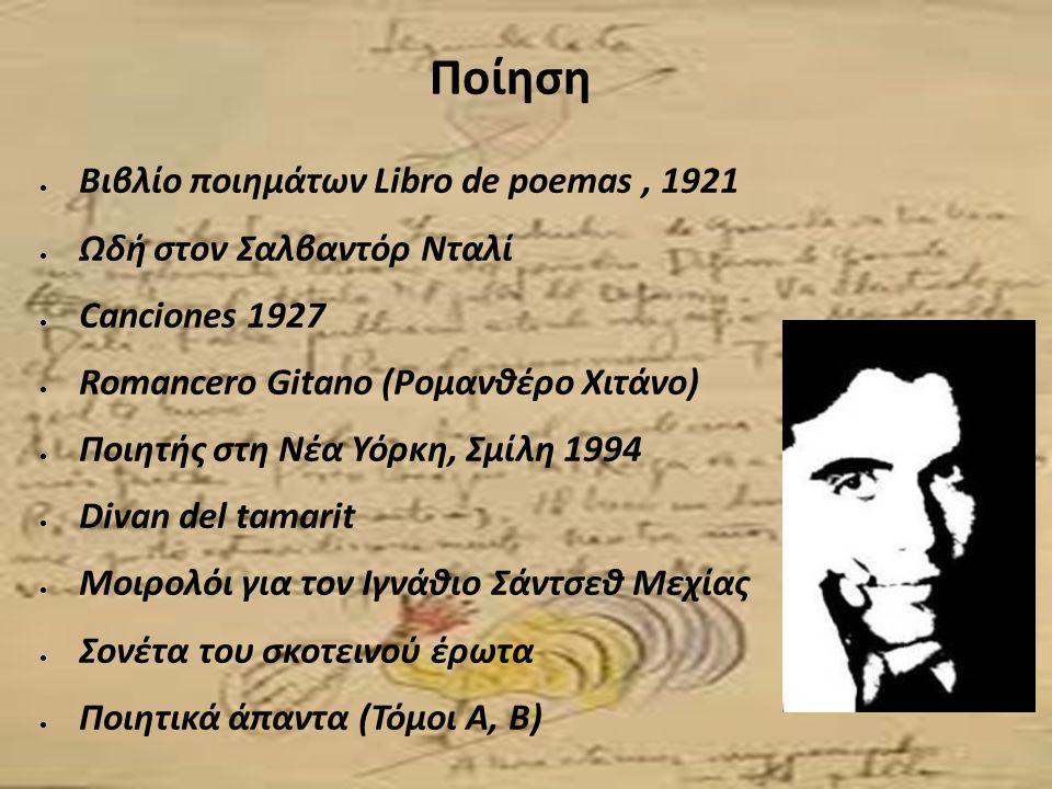 Ποίηση Βιβλίο ποιημάτων Libro de poemas , 1921