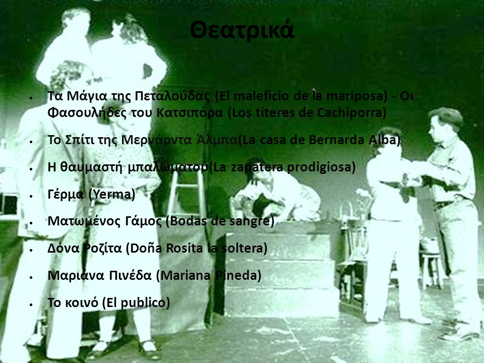 Θεατρικά Τα Μάγια της Πεταλούδας (El maleficio de la mariposa) - Οι Φασουλήδες του Κατσιπόρα (Los títeres de Cachiporra)