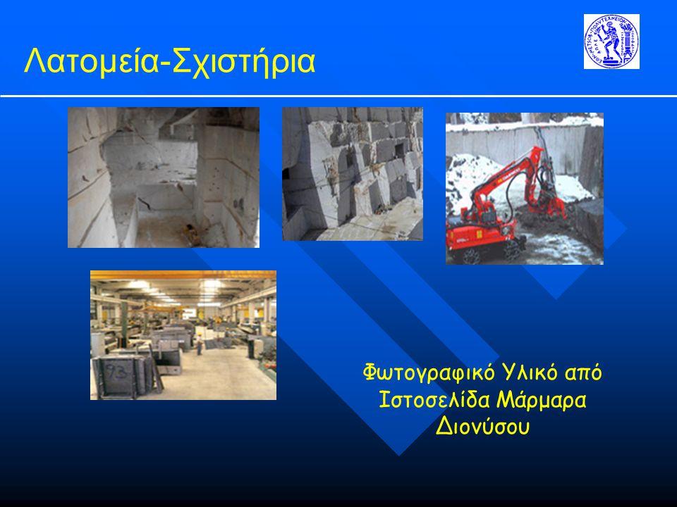 Φωτογραφικό Υλικό από Ιστοσελίδα Μάρμαρα Διονύσου