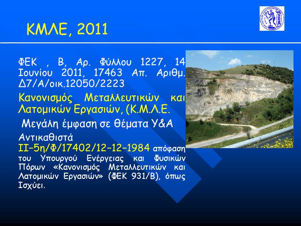 ΚΜΛΕ, 2011 Κανονισμός Μεταλλευτικών και Λατομικών Εργασιών, (Κ.Μ.Λ.Ε.