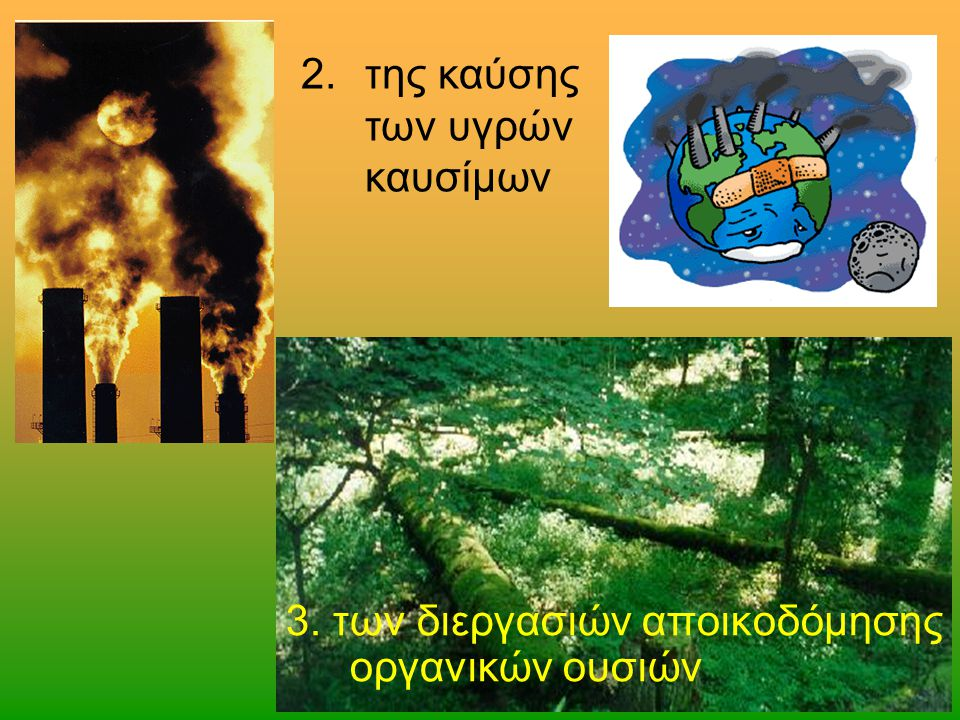 της καύσης των υγρών καυσίμων