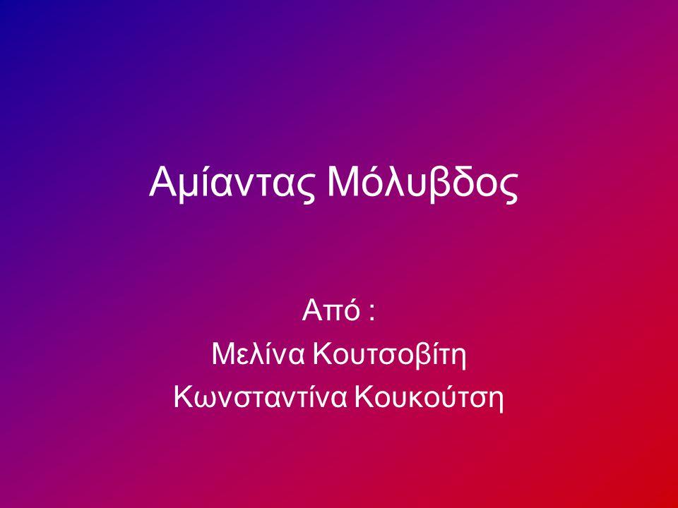 Από : Μελίνα Κουτσοβίτη Κωνσταντίνα Κουκούτση