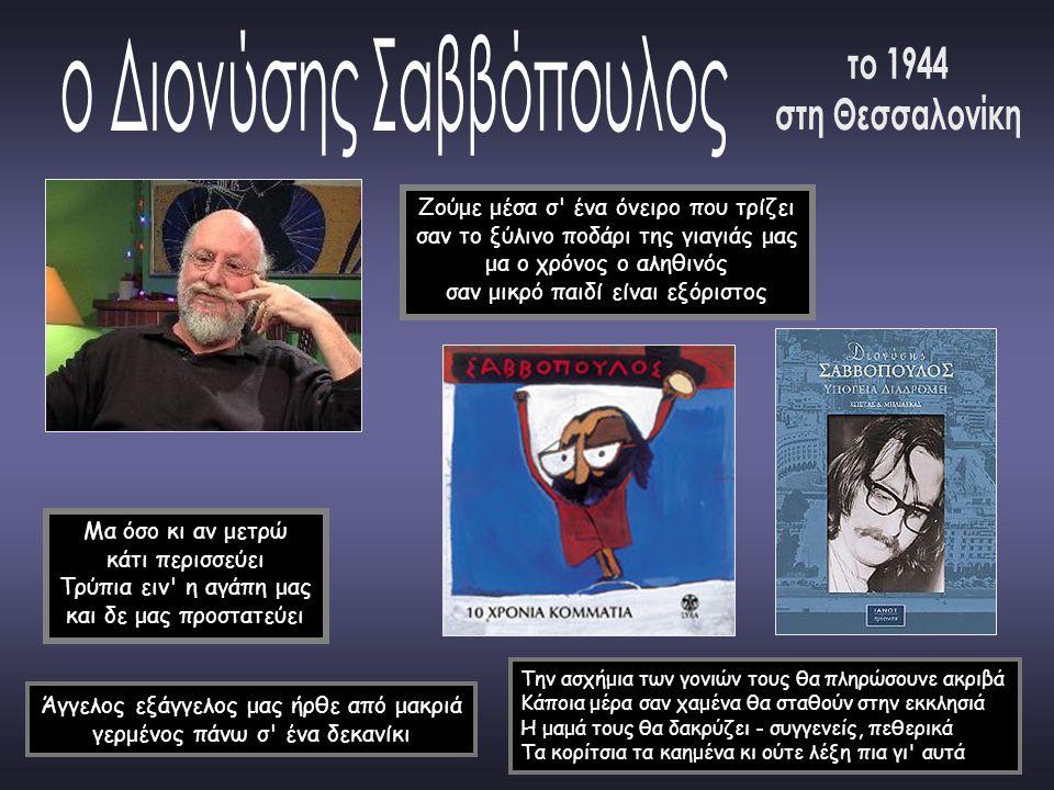 ο Διονύσης Σαββόπουλος