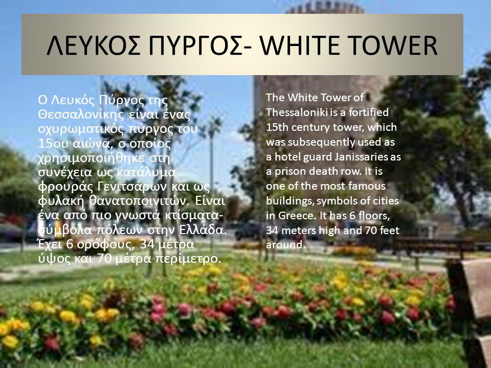 ΛΕΥΚΟΣ ΠΥΡΓΟΣ- WHITE TOWER