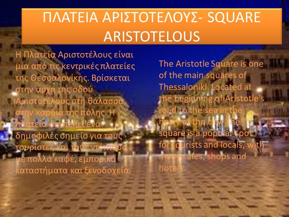 ΠΛΑΤΕΙΑ ΑΡΙΣΤΟΤΕΛΟΥΣ- SQUARE ARISTOTELOUS