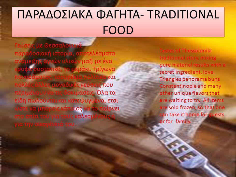 ΠΑΡΑΔΟΣΙΑΚΑ ΦΑΓΗΤΑ- TRADITIONAL FOOD