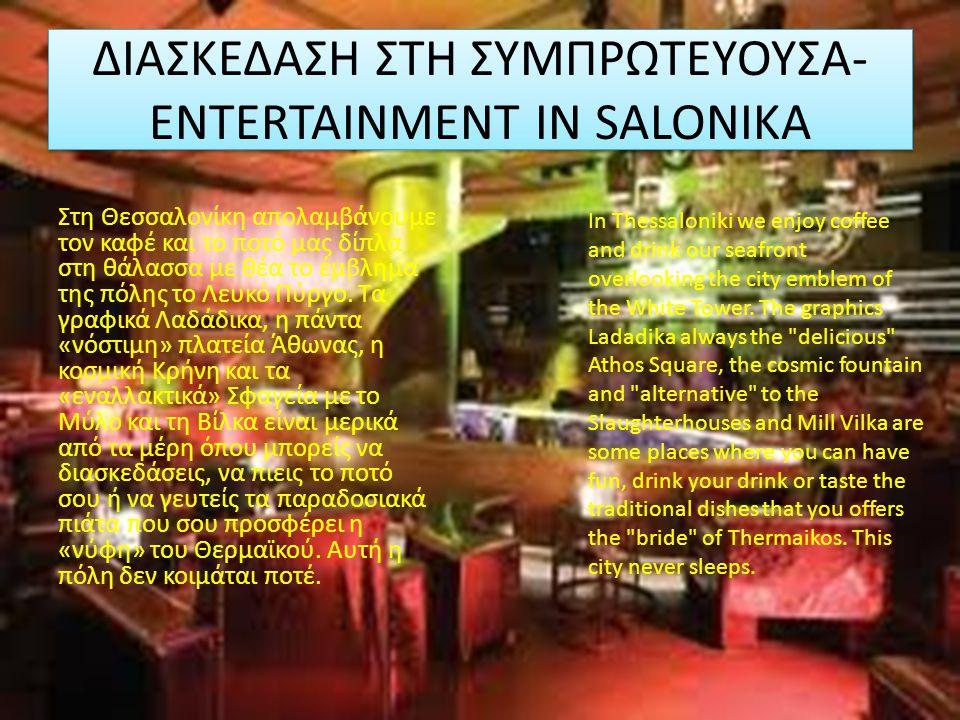 ΔΙΑΣΚΕΔΑΣΗ ΣΤΗ ΣΥΜΠΡΩΤΕΥΟΥΣΑ-ENTERTAINMENT IN SALONIKA