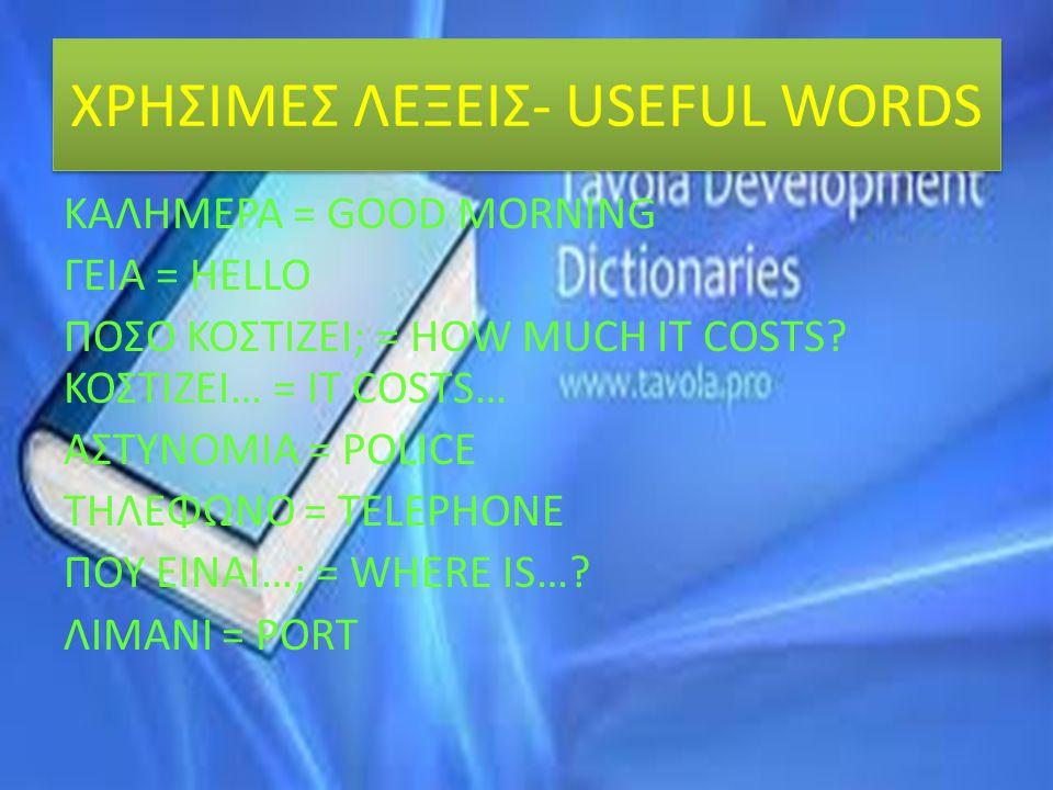 ΧΡΗΣΙΜΕΣ ΛΕΞΕΙΣ- USEFUL WORDS