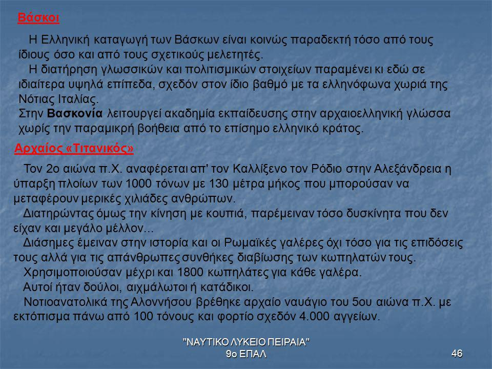 ΝΑΥΤΙΚΟ ΛΥΚΕΙΟ ΠΕΙΡΑΙΑ 9ο ΕΠΑΛ