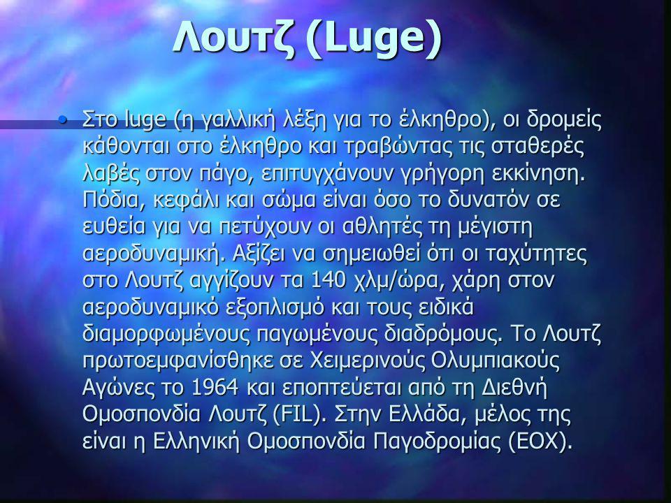 Λουτζ (Luge)