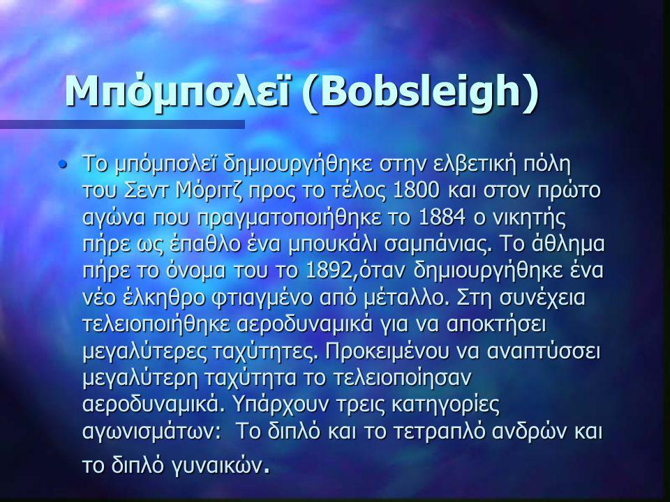 Μπόμπσλεϊ (Bobsleigh)