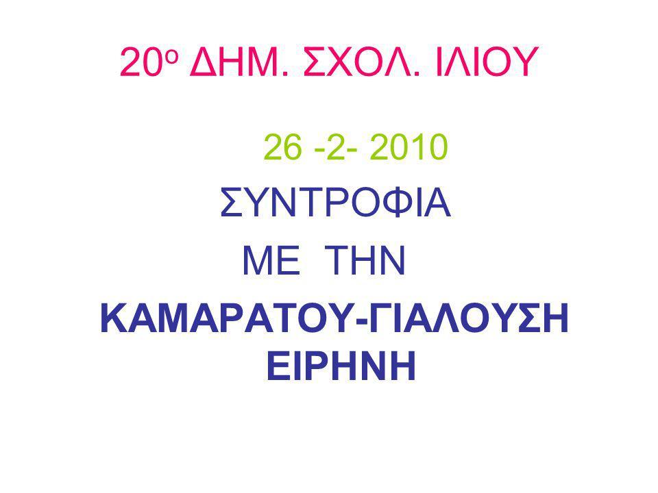 ΚΑΜΑΡΑΤΟΥ-ΓΙΑΛΟΥΣΗ ΕΙΡΗΝΗ