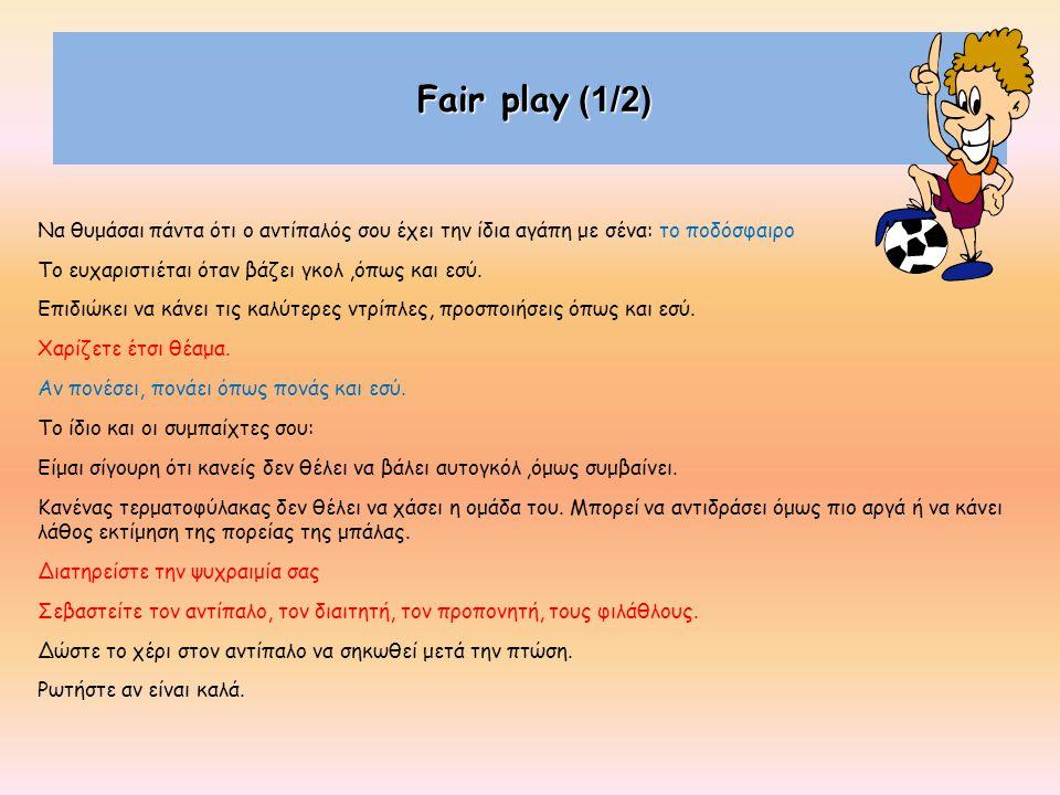 Fair play (1/2)