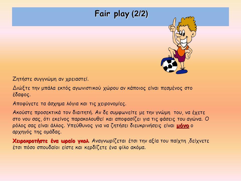Fair play (2/2) Ζητήστε συγγνώμη αν χρειαστεί.