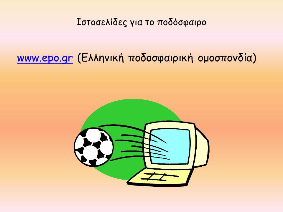 Ιστοσελίδες για το ποδόσφαιρο