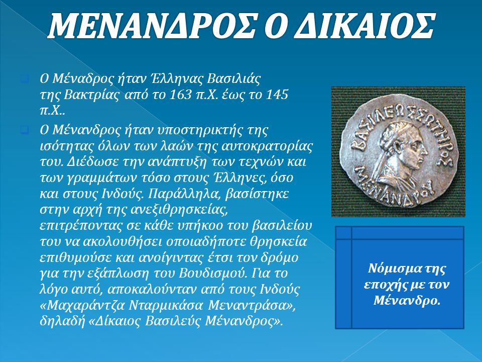 Νόμισμα της εποχής με τον Μένανδρο.
