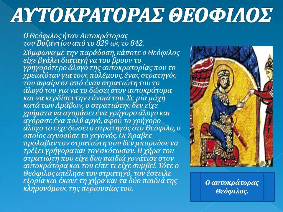 ΑΥΤΟΚΡΑΤΟΡΑΣ ΘΕΟΦΙΛΟΣ Ο αυτοκράτορας Θεόφιλος.