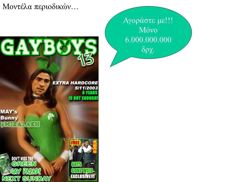Μοντέλα περιοδικών… Αγοράστε με!!! Μόνο 6.000.000.000 δρχ.
