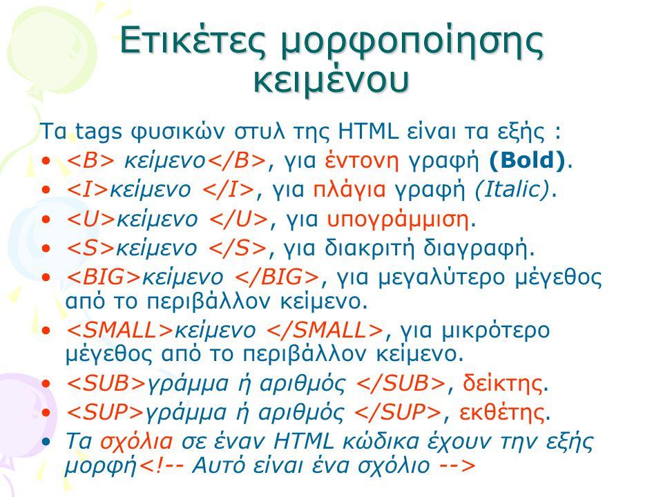 Ετικέτες μορφοποίησης κειμένου