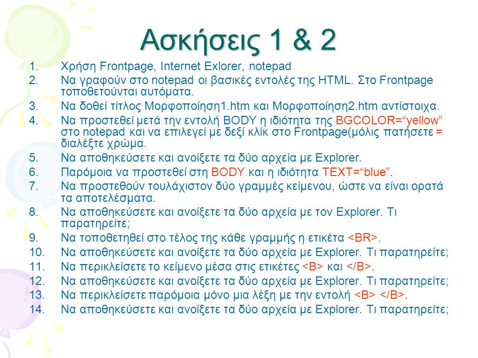 Ασκήσεις 1 & 2 Χρήση Frontpage, Internet Exlorer, notepad