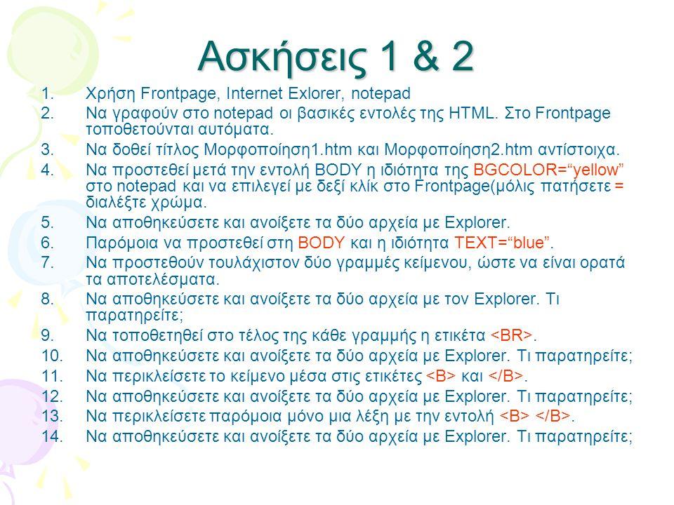 Ασκήσεις 1 & 2 Χρήση Frontpage, Internet Exlorer, notepad