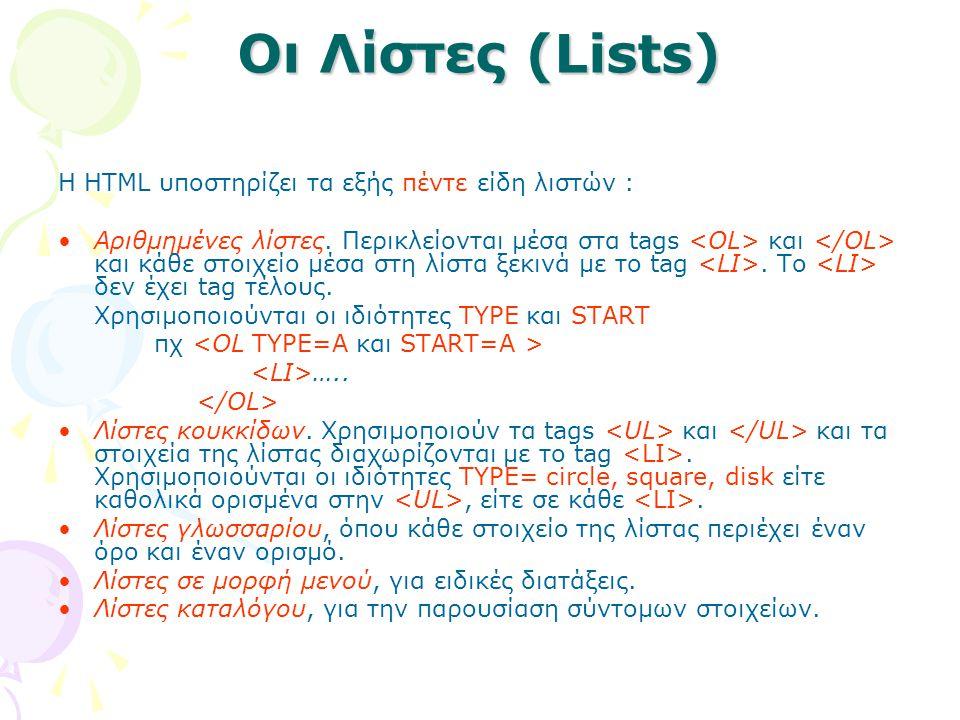 Οι Λίστες (Lists) Η HTML υποστηρίζει τα εξής πέντε είδη λιστών :