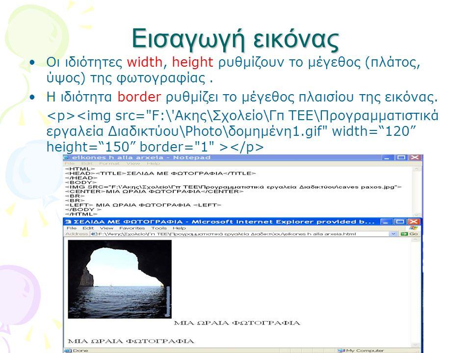 Εισαγωγή εικόνας Οι ιδιότητες width, height ρυθμίζουν το μέγεθος (πλάτος, ύψος) της φωτογραφίας .